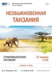 Необыкновенная Танзания постер плакат