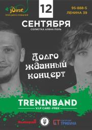 Концерт TreninBand постер плакат