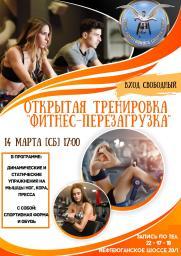Фитнес-перезагрузка постер плакат