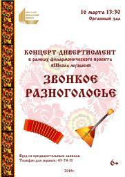 Концерт-дивертисмент «Звонкое разноголосье» постер плакат