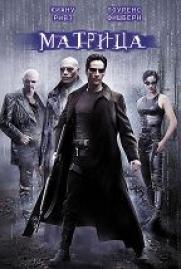 Матрица постер плакат