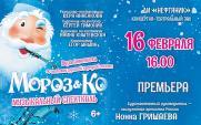 Спектакль «Мороз&Ко». Московский областной театр юного зрителя   постер плакат