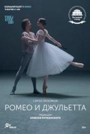 Ромео и Джульетта постер плакат