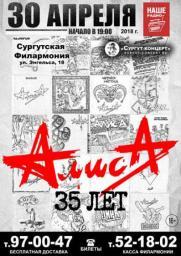 Сургут встречай!!! 30 апреля единственный концерт группы АЛИСА! постер плакат