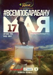 """Концерт группы """"Всем по барабану"""" постер плакат"""