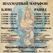 Шахматный марафон II этап постер плакат