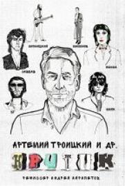 Критик постер плакат