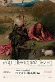 Удивительный мир Иеронима Босха постер плакат