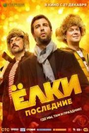 Ёлки Последние (6+) постер плакат