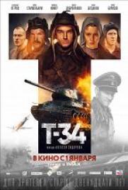 Т-34 (12+) постер плакат
