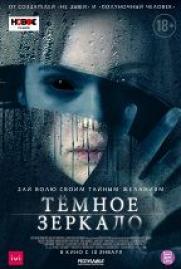 Тёмное зеркало (18+) постер плакат