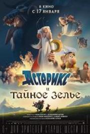 Астерикс и тайное зелье (6+) постер плакат