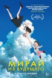 Мирай из будущего (6+) постер плакат