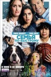 Семья по-быстрому (16+) постер плакат