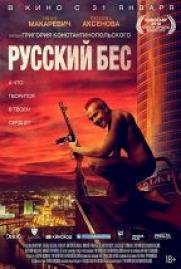 Русский бес (18+) постер плакат