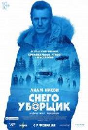 Снегоуборщик (18+) постер плакат