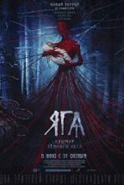 Яга. Кошмар темного леса постер плакат