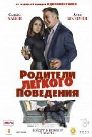 Родители лёгкого поведения (16+) постер плакат