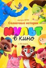 МУЛЬТ в кино. Выпуск № 93 постер плакат