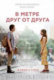 В метре друг от друга (16+) постер плакат