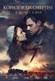 Коридор бессмертия (12+) постер плакат