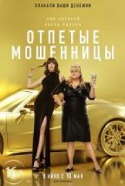 Отпетые мошенницы (16+) постер плакат