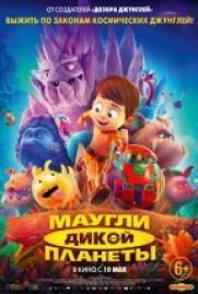 Маугли дикой планеты постер плакат