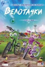 Велотачки (6+) постер плакат