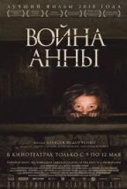 Война Анны постер плакат