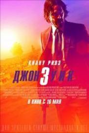Джон Уик 3 постер плакат