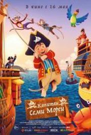 Капитан семи морей постер плакат