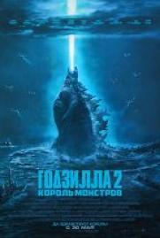 Годзилла: Король монстров постер плакат