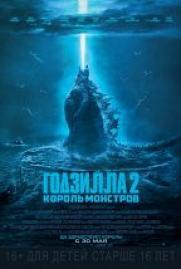 Годзилла 2: Король монстров постер плакат