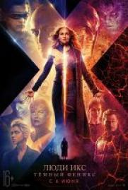 Люди Икс: Тёмный феникс постер плакат