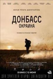 Донбасс. Окраина постер плакат