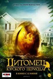 Питомец Юрского периода постер плакат