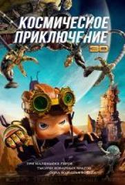 Космическое приключение постер плакат