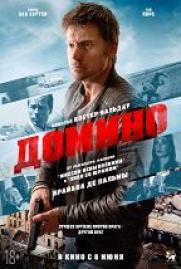 Домино постер плакат