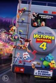 История игрушек 4 постер плакат