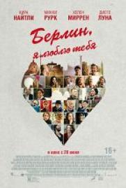 Берлин, я люблю тебя постер плакат