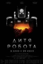 Дитя робота постер плакат