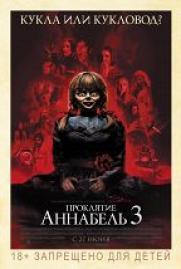 Проклятие Аннабель 3 постер плакат