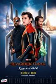 Человек-Паук: Вдали от дома постер плакат