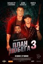 План побега 3 постер плакат