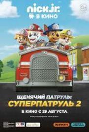 Щенячий патруль: Суперпатруль-2 постер плакат