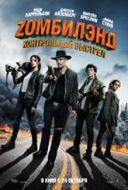 Zомбилэнд: Контрольный выстрел постер плакат