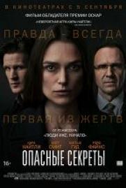 Опасные секреты постер плакат