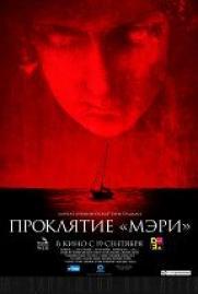 Проклятие «Мэри» постер плакат