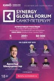 Synergy Global Forum Санкт-Петербург постер плакат