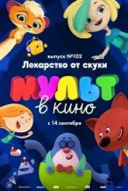 МУЛЬТ в кино. Выпуск № 102 постер плакат